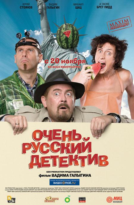 порнофильм детектив батт на русском