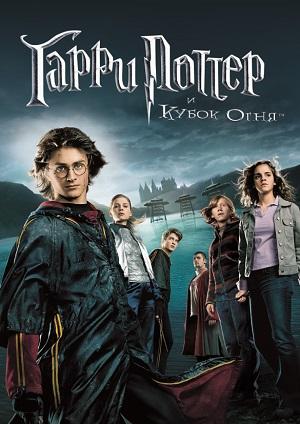Гарри Поттер и Кубок огня (фильм) — Википедия эмма уотсон википедия