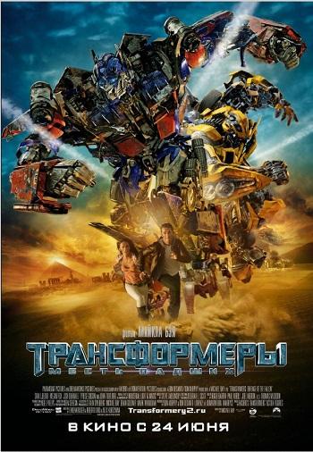 Transformers 2 скачать игру с торрента