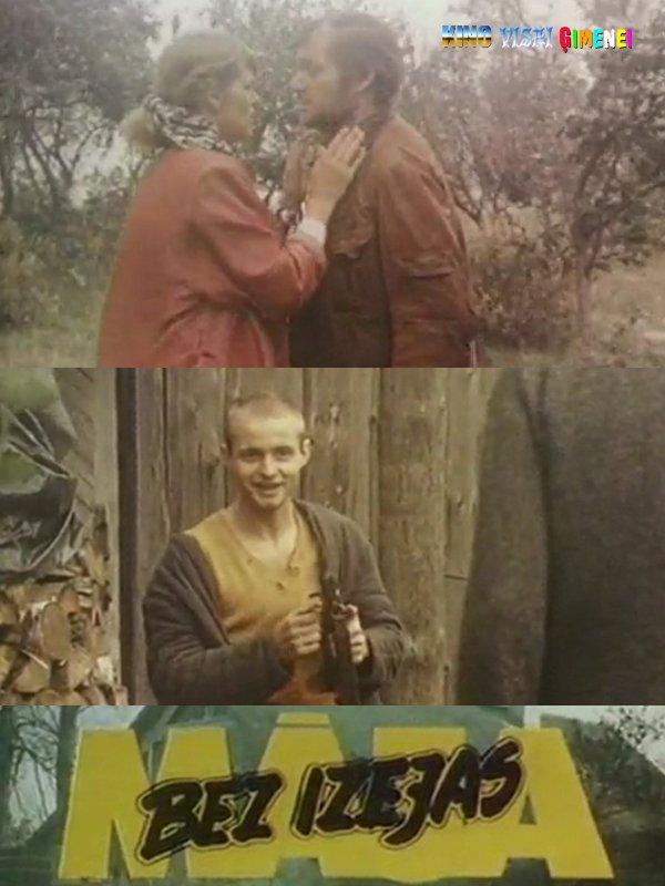 Дом без выхода (фильм, 1988) - gpedia, your encyclopedia.