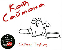 Simon's Cat.jpg