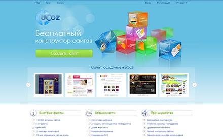 Бесплатный хостинг серверов на ucoz создание вэб сайтов в интернете-реферат реферат по электронной коммерции