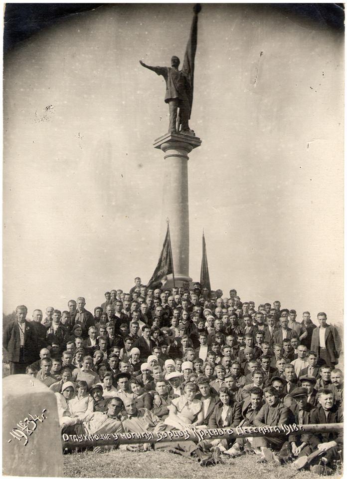 Фото 1934 года из архива А. Миргородского