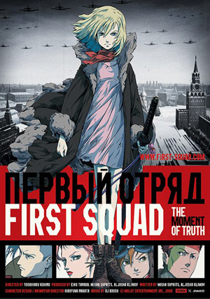 Первый отряд / First Squad The Moment Of Truth