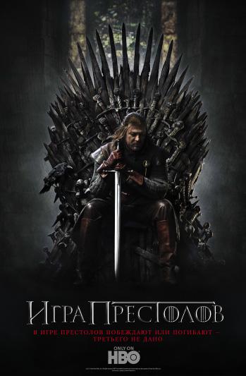 Игра престолов (карточная игра)