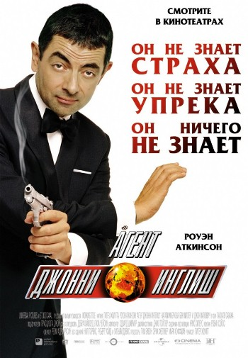 Johnny English poster.jpg