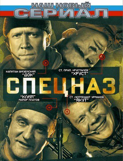Сериал СПЕЦНАЗ 1 сезон