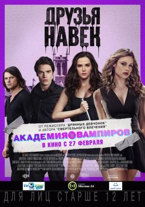 Постер Академия Вампиров.jpg