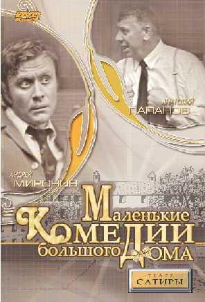 / Маленькие Комедии большого Дома (1974)