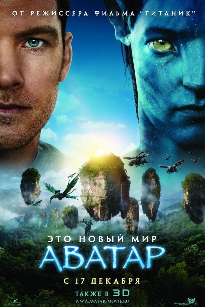 http://upload.wikimedia.org/wikipedia/ru/4/4b/Avatar-2009.jpg