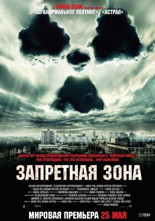 Chernobyl_Diaries_%282012%29.jpg