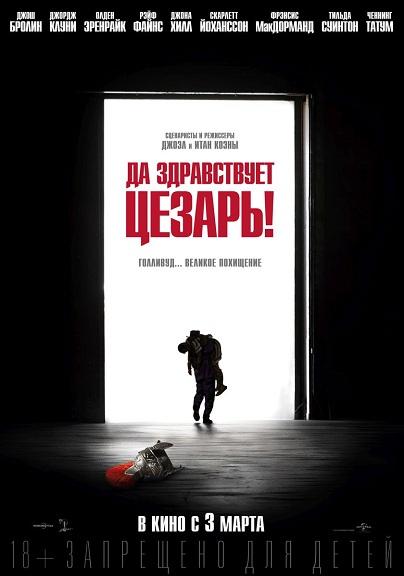 «Да Здравствует Цезарь 2016 Смотреть Фильм Онлайн 720» / 2016