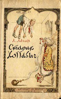 Старик Хоттабыч (обложка книги).jpg: https://ru.wikipedia.org/wiki/Старик_Хоттабыч