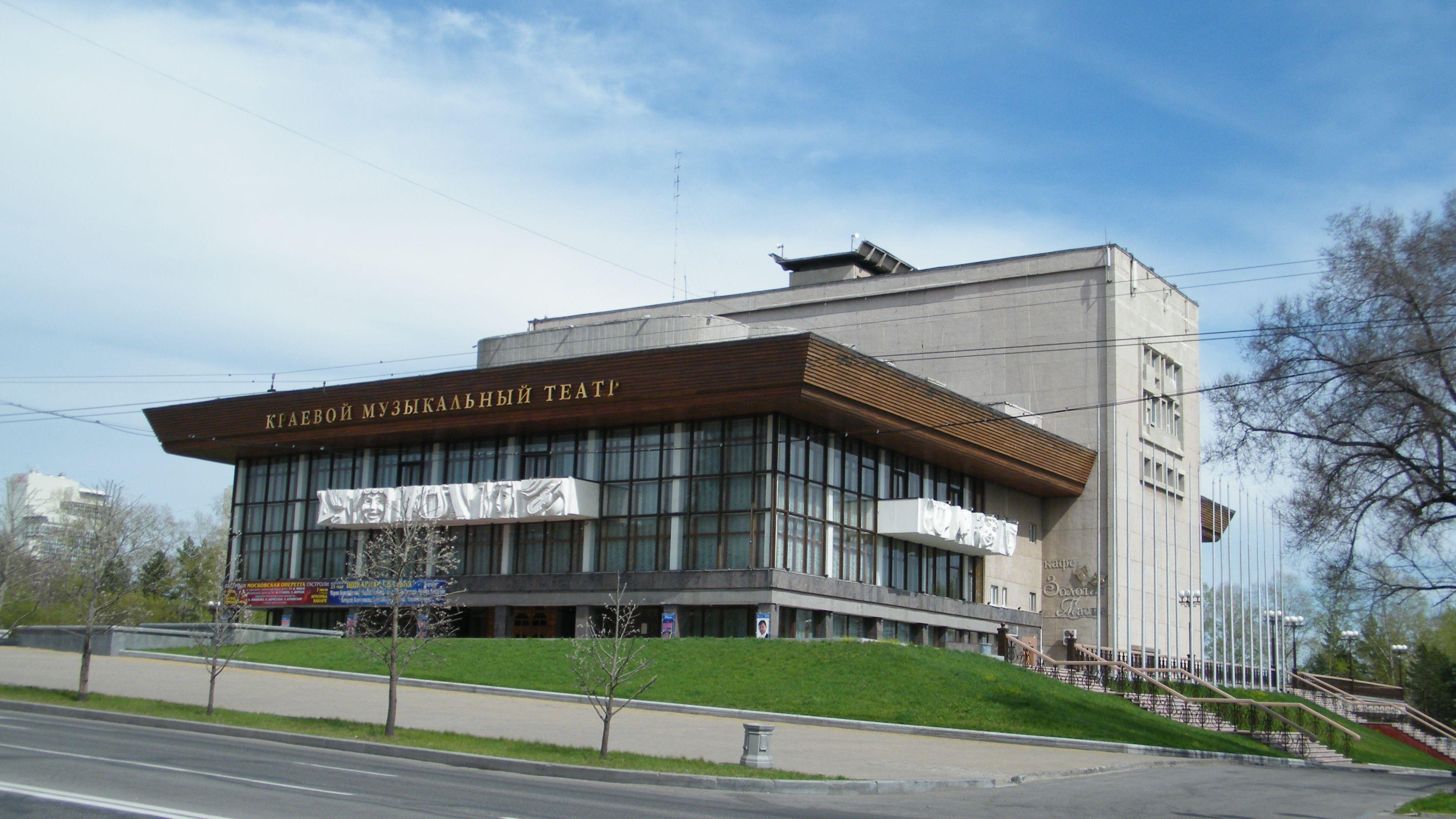 Билеты в театр музыкальной комедии хабаровск театр тюмень афиша