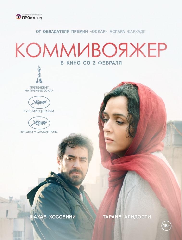 Коммивояжёр (фильм, 2016)