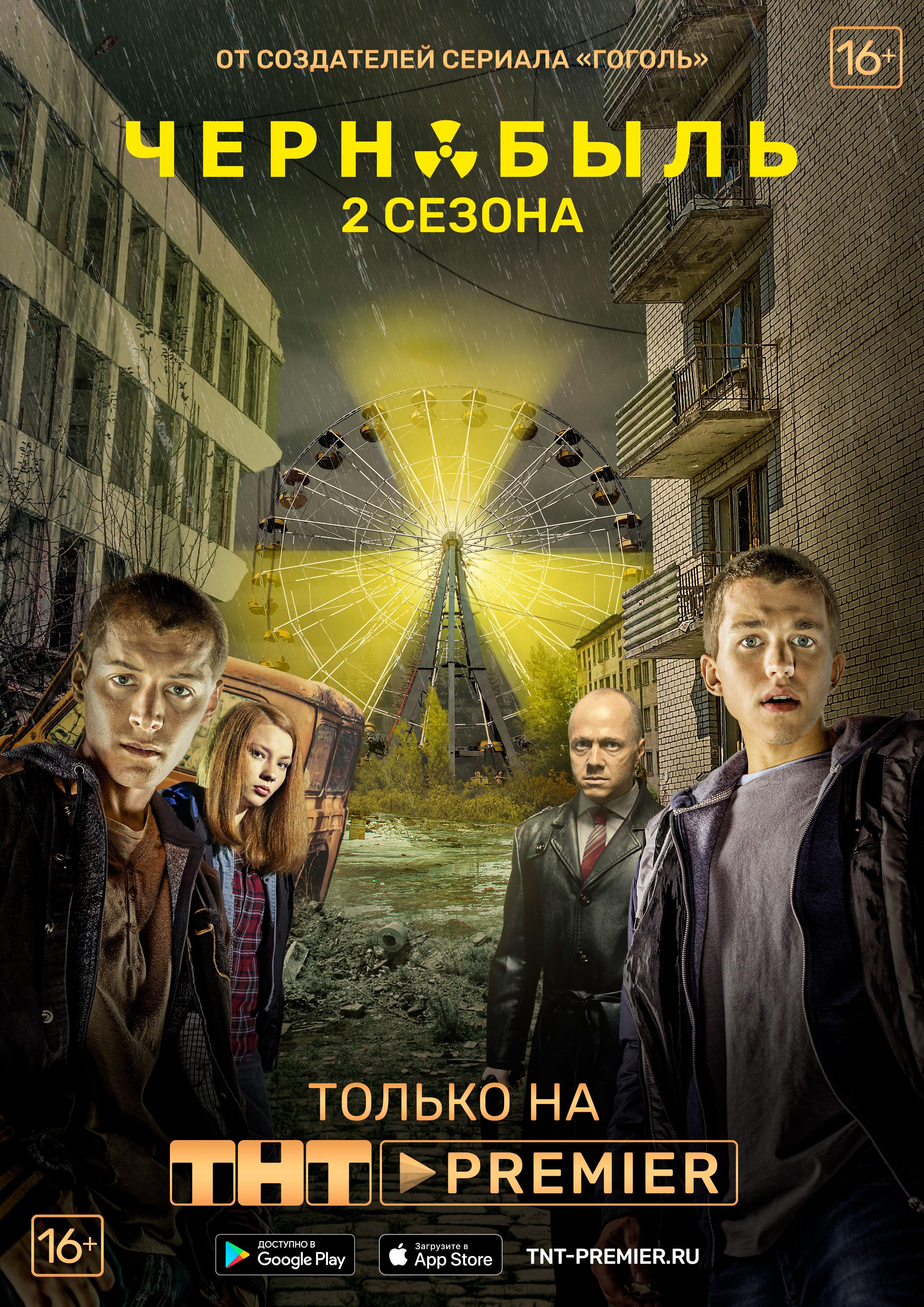 чернобыль зона отчуждения смотреть сериал онлайн