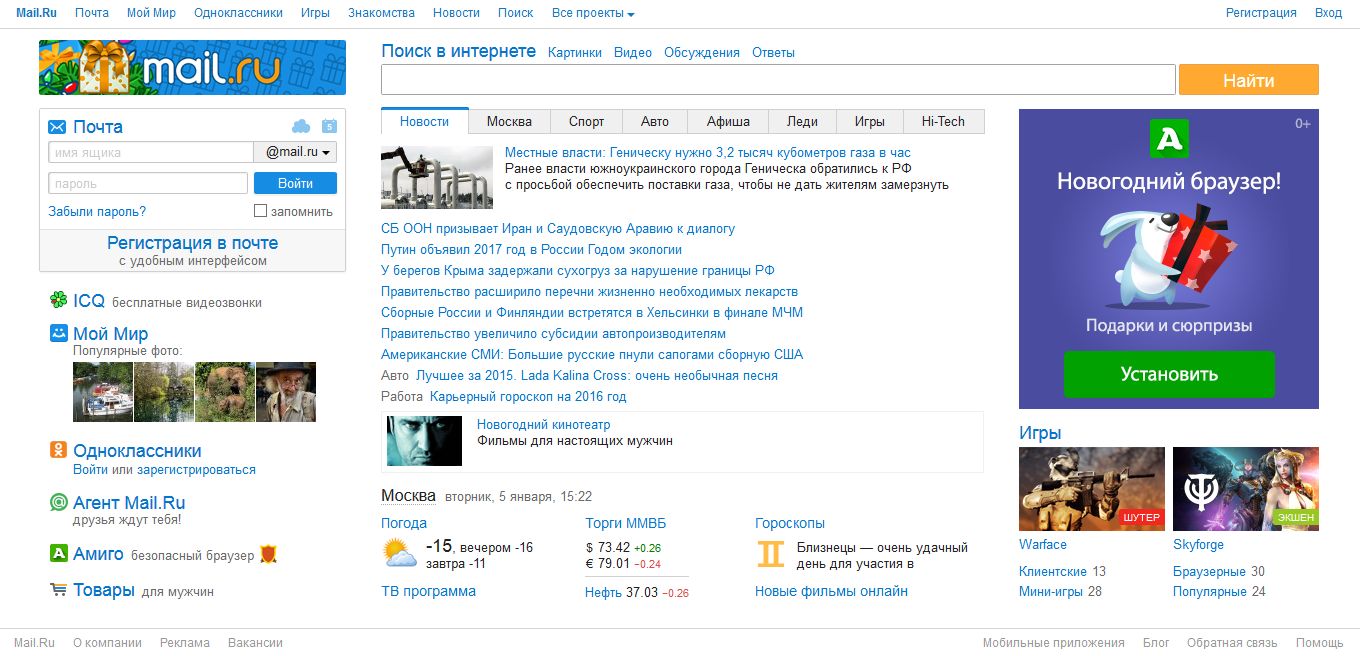 How to create an email in the mail.ru service