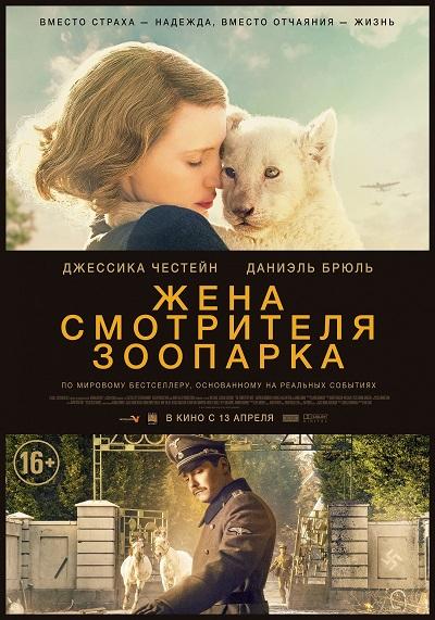 Сценарий фильма на английский язык