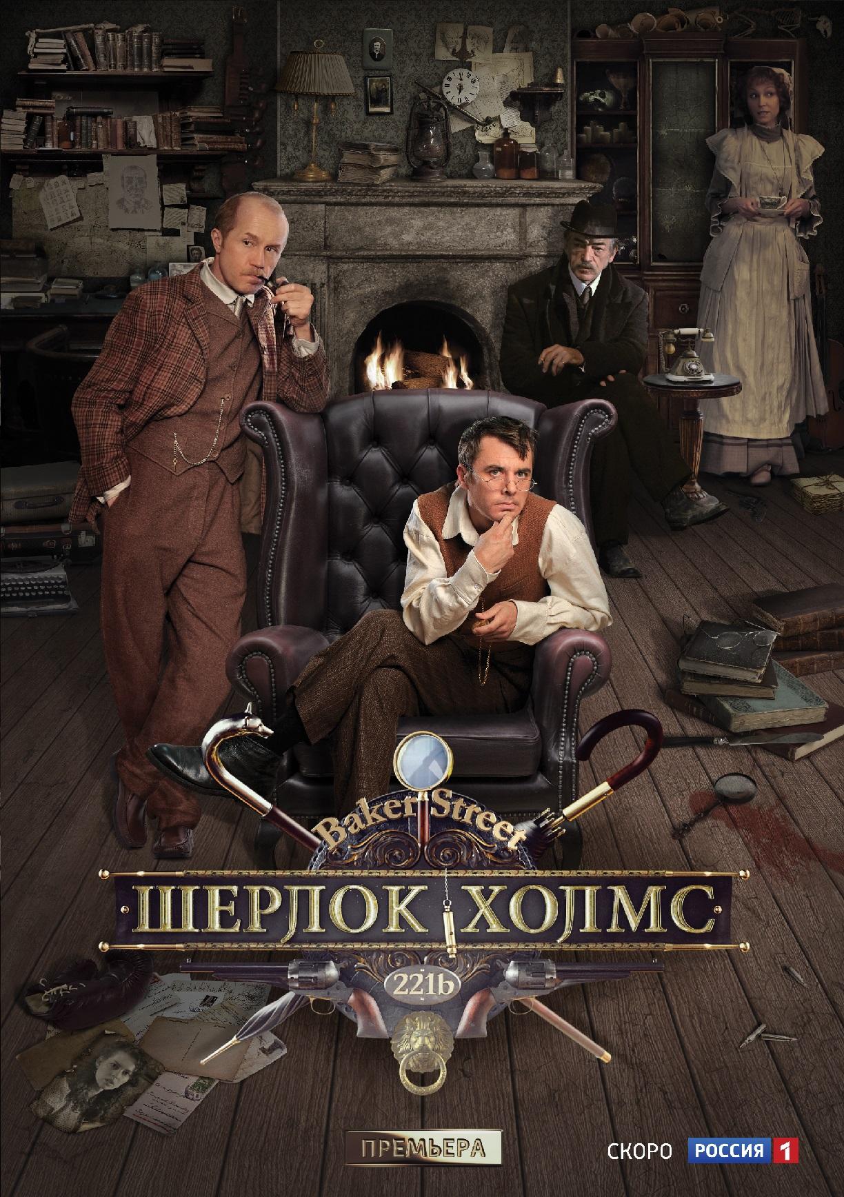 Шерлок холмс (2013) | сериал в hd | 1-2 серия youtube.