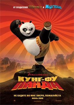 Byhs кунгву панда секс