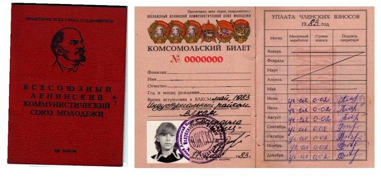 Комсомольский_билет.jpg