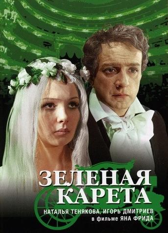 «Зелёная Карета Онлайн В Хорошем Качестве Смотреть» — 2014