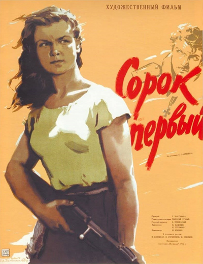 Файл:Постер фильма «Сорок первый» (СССР, 1956).jpg