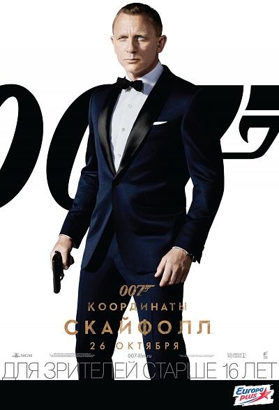 007 серия после казино рояль казино онлайн на одноклассниках