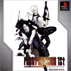 Front mission psx version cover.jpg