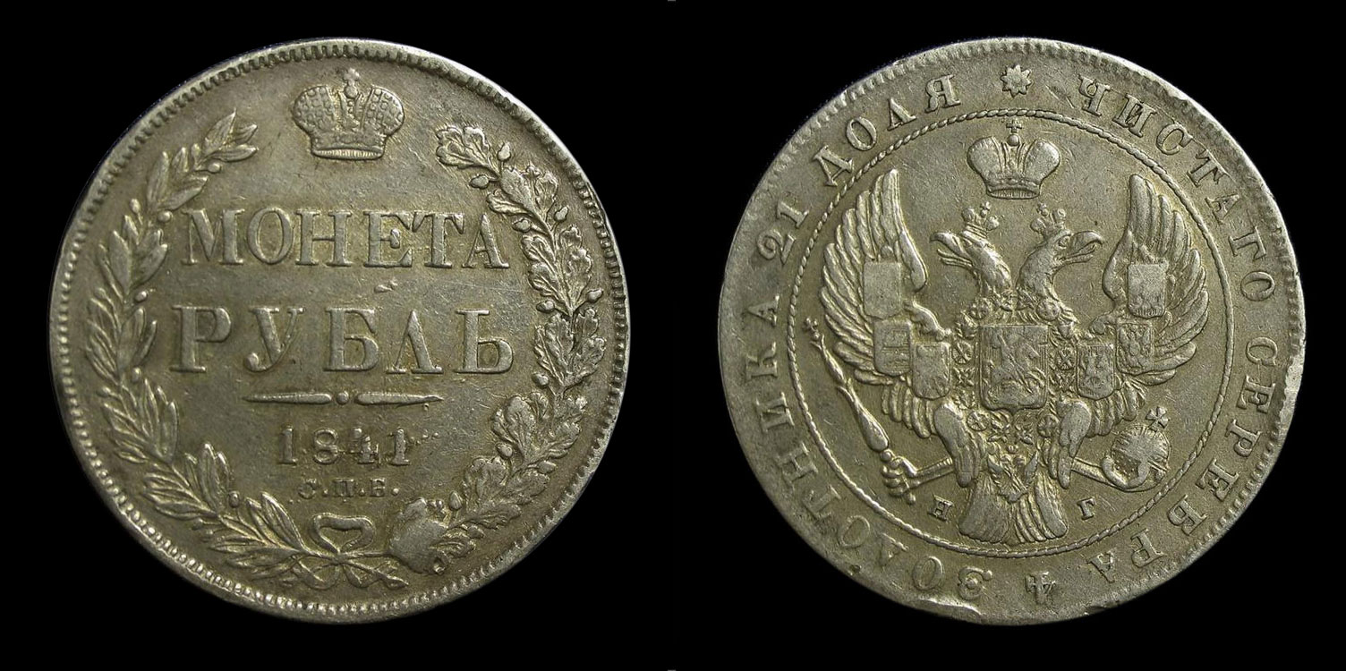 Файл:Ruble 1841.jpg
