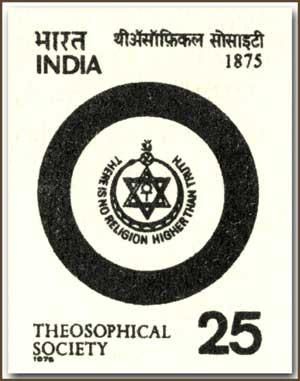 Индийская памятная марка к 100-летию основания Теософского общества (1975)