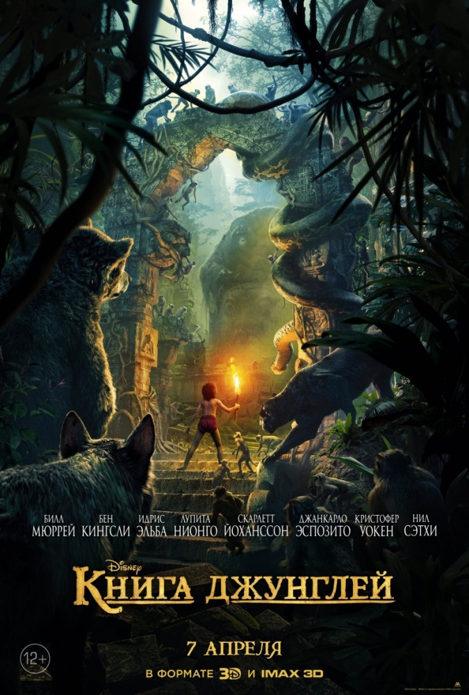 Книга джунглей (фильм, 2016) — Википедия