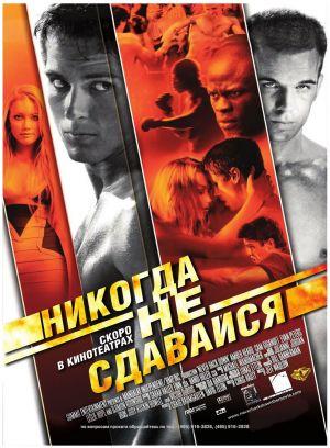 Файл:Never back down (poster).jpg