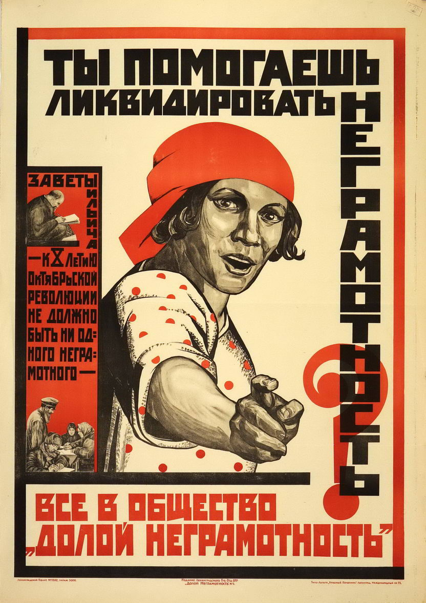 Неграмотных в российской империи к 1917
