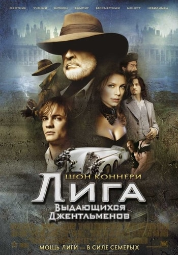 http://upload.wikimedia.org/wikipedia/ru/5/53/The_league_of_Extraordinary_Gentlemen_movie.jpg