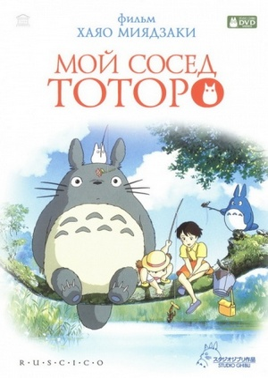 http://upload.wikimedia.org/wikipedia/ru/5/53/Totoro.jpg