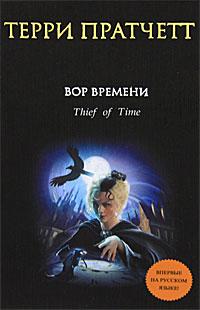 Вор времени» читать онлайн книгу автора терри пратчетт в.