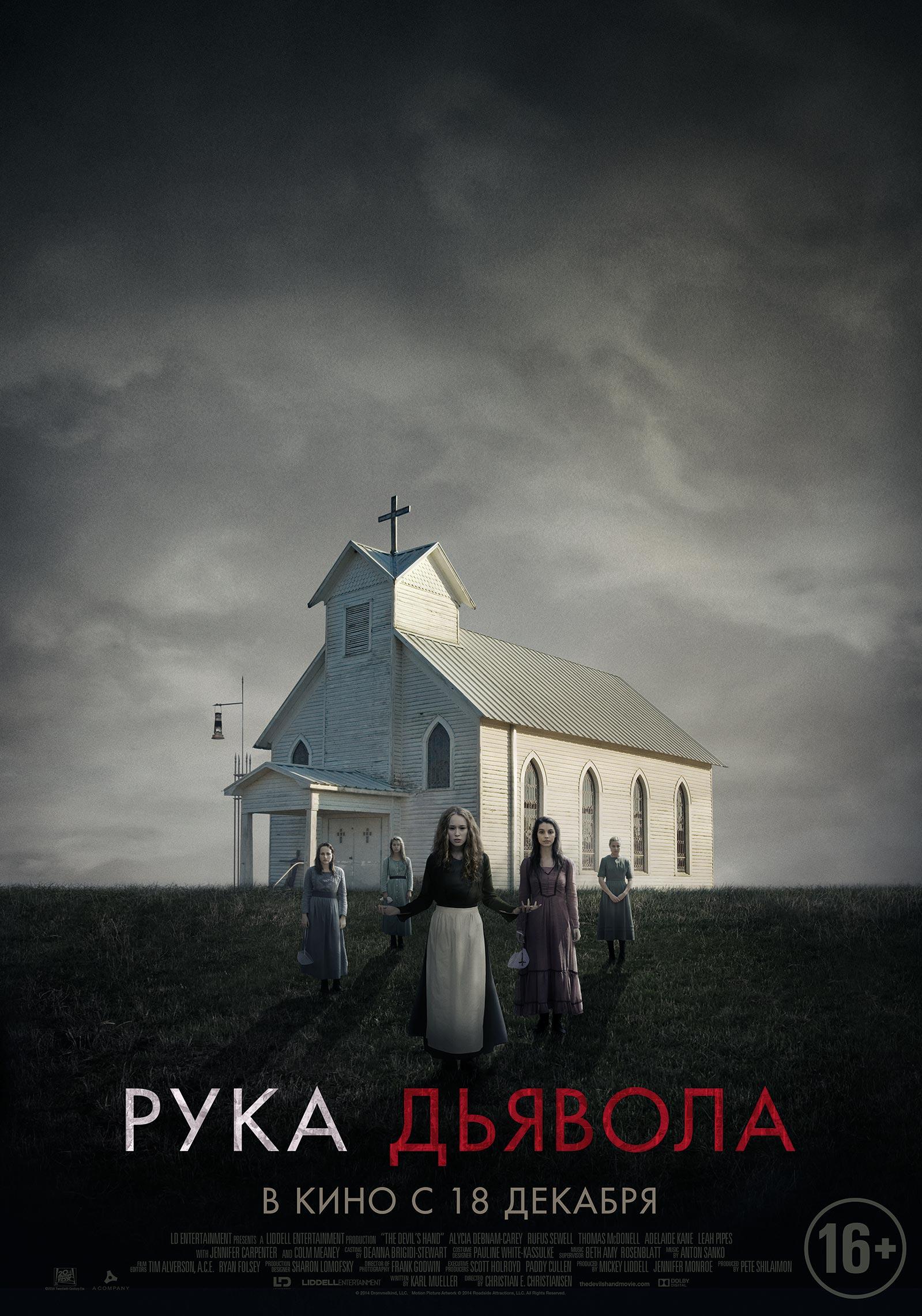 Рука Дьявола (фильм, 2014) — Википедия