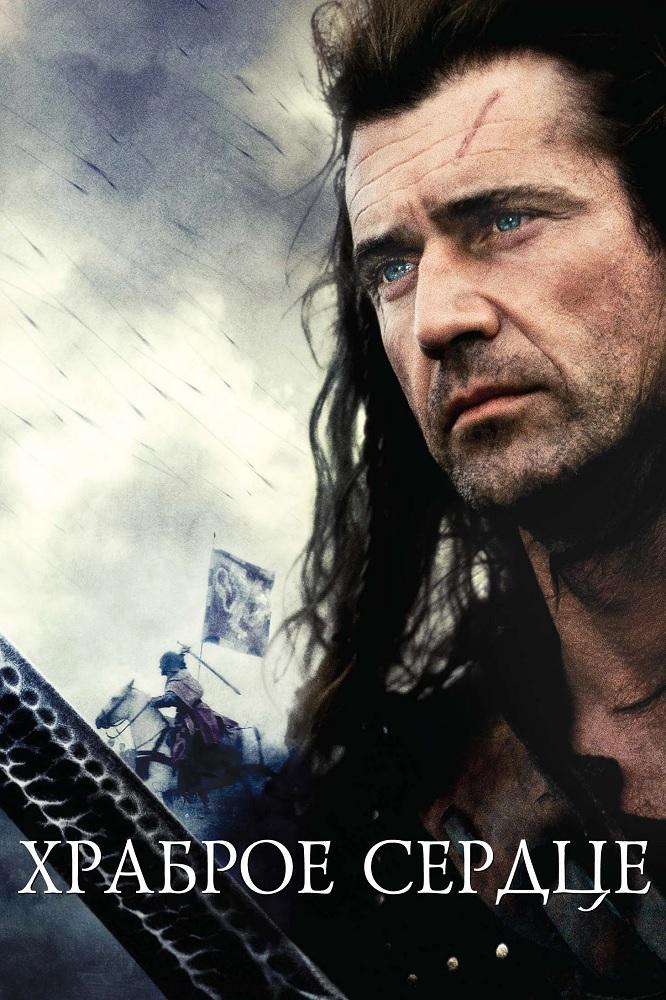 Храброе сердце /  смотреть онлайн