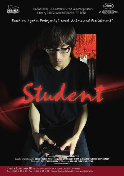 я студент картинка