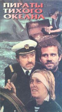 «Фильм Пираты Тихого Океана» — 2012