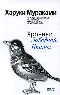 Рецензия хроники заводной птицы 8543