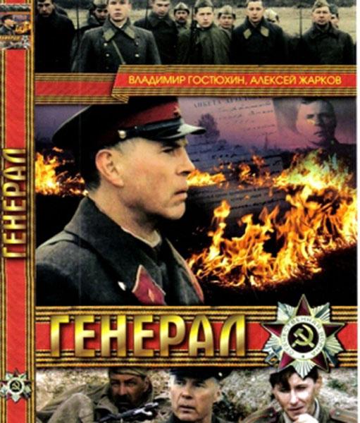 генерал 1992 скачать торрент