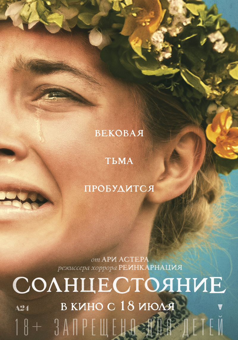 Солнцестояние (фильм, 2019) — Википедия