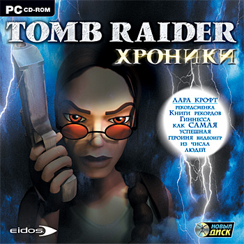 TombRaiderChroniclesNewDiscCover.jpg