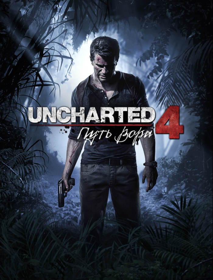 UNCHARTED 4: ПУТЬ ВОРА / UNCHARTED 4: A THIEF'S END (2016)