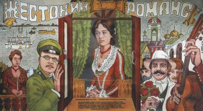 «Жестокий Романс» — 1984