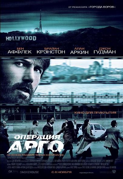 Argo (2012).jpg