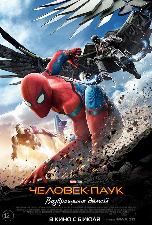 Spider-Man_Homecoming_logo.jpg