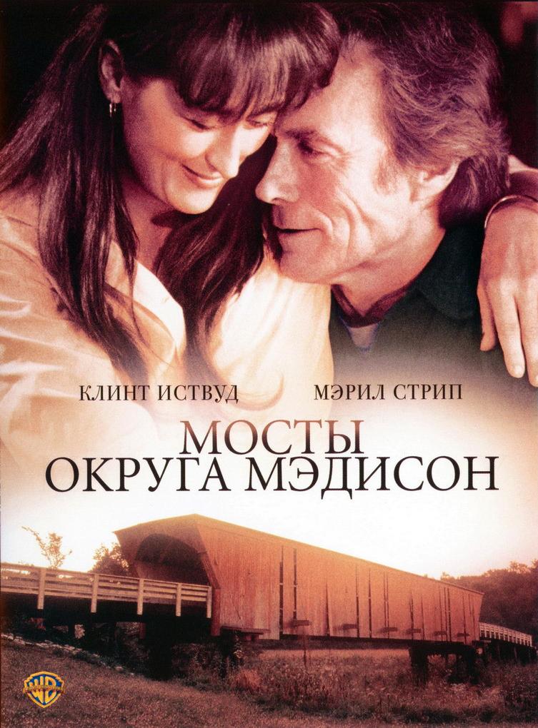 «Смотреть   Онлайн Фильм Мосты Округа Мэдисон» — 2000